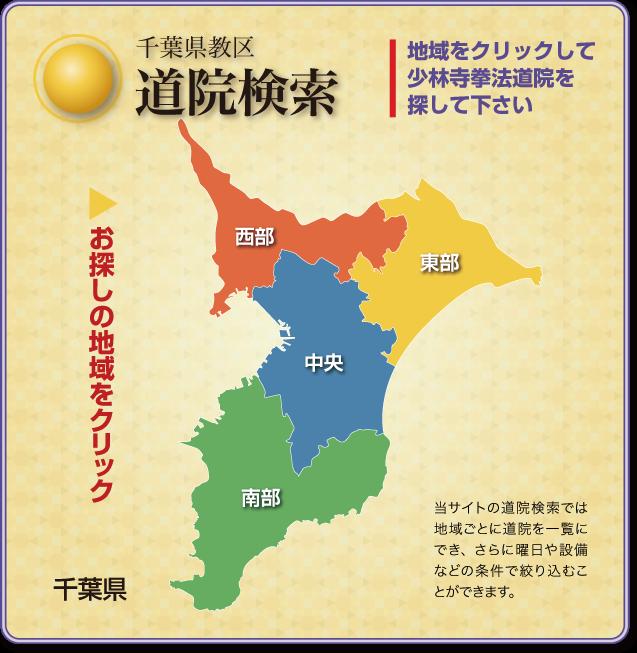 千葉県教区 道院検索